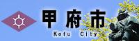 甲府市公式ホームページ