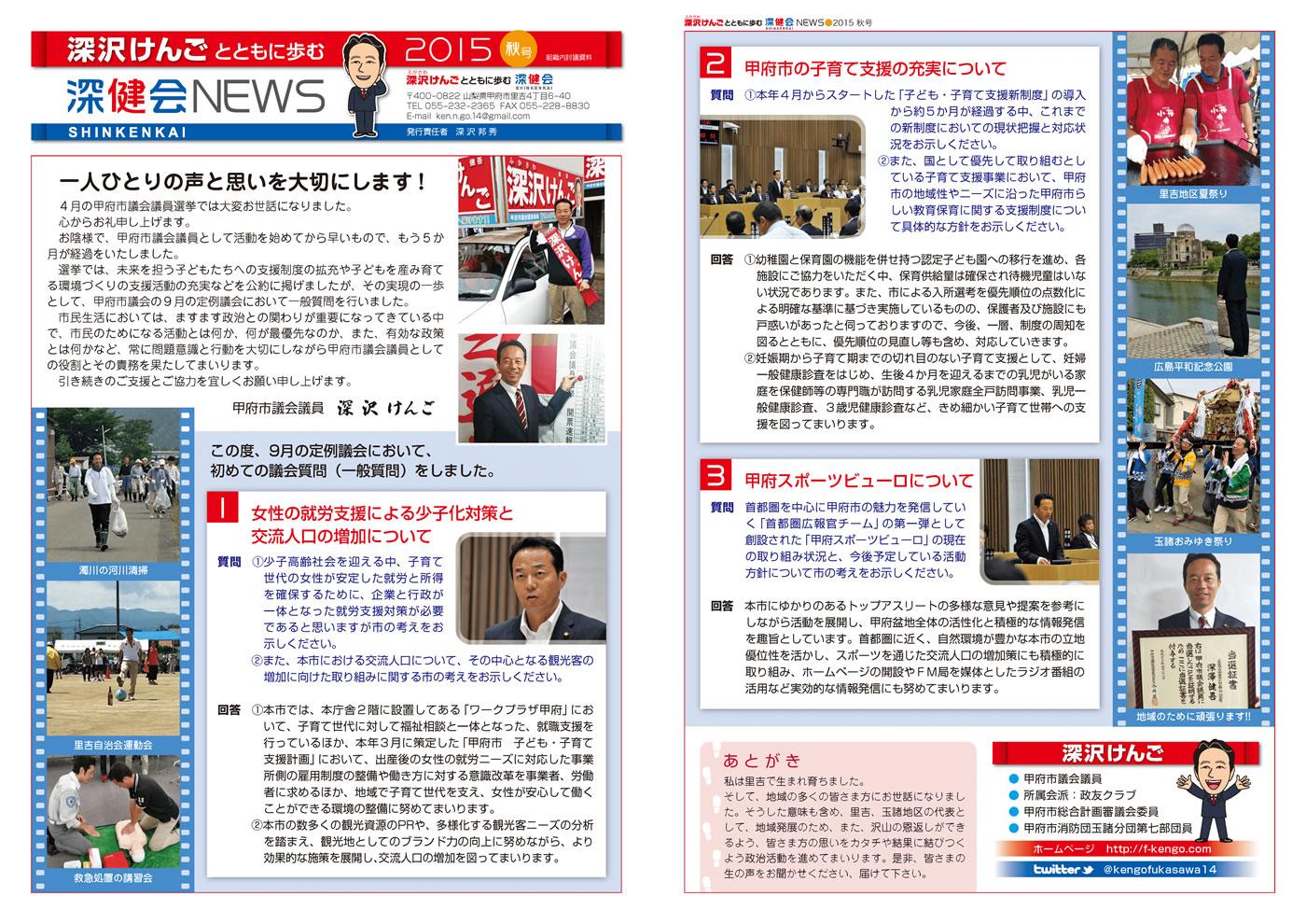 深健会ニュース〈2015年秋号〉