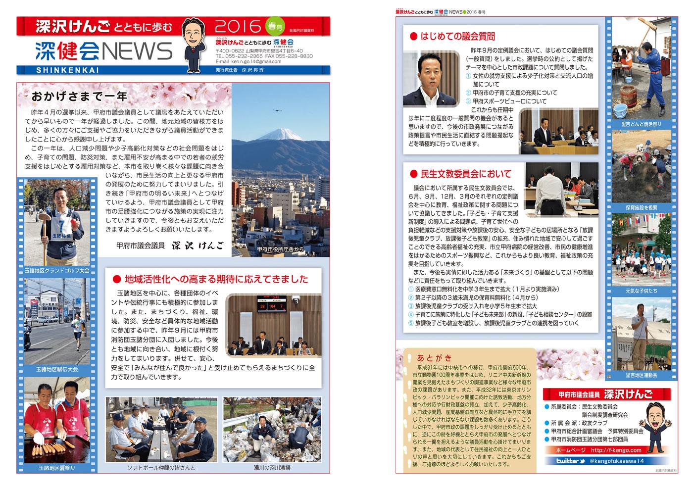 深健会ニュース〈2016年春号〉